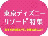 東京ディズニーリゾート(R)特集