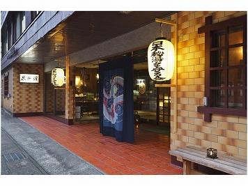 日本秘湯を守る会【公式WEB専用】炭酸泉の宿 泉岳舘 イメージ